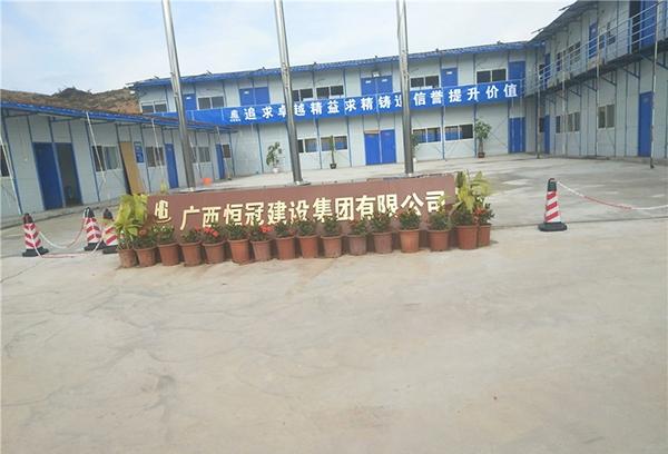 广西桓冠建设有限公司活动房