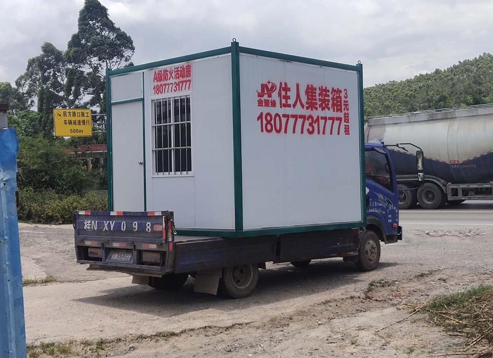 钦州住人集装箱