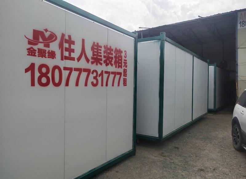 贵港住人集装箱厂家